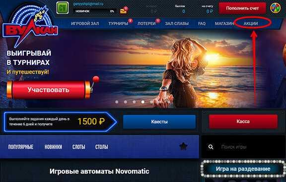 турниры вулкан казино